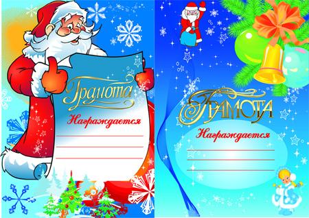 Новогодние грамоты скачать бесплатно