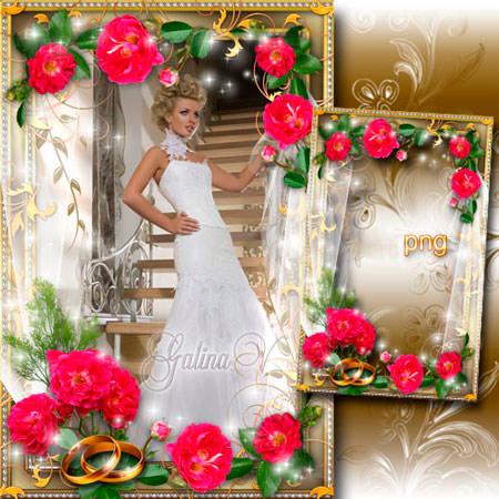 Свадебная рамочка счастливы вместе!