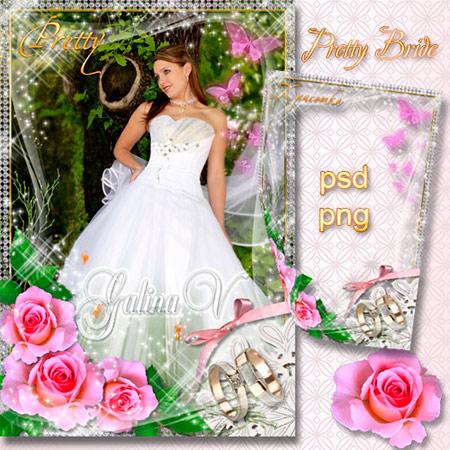 Свадебная рамочка красивая невеста!